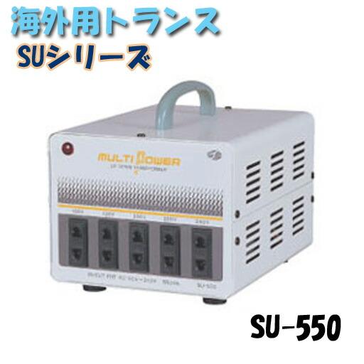 日動工業 海外用トランス SU-550 SUシリーズ 入力コード1.3m付 [送料無料]