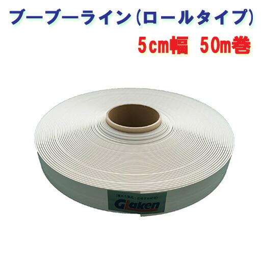 駐車場ラインテープ ブーブーライン 5cm幅 BBL5-50 白色50m Glaken