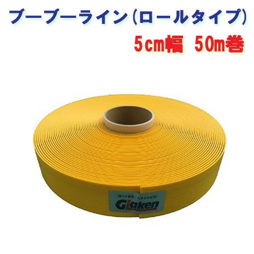 駐車場ラインテープ ブーブーライン 5cm幅 BBL5-50G 黄色50m Glaken