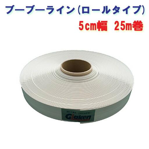 駐車場ラインテープ ブーブーライン 5cm幅 BBL5-25 白色25m Glaken