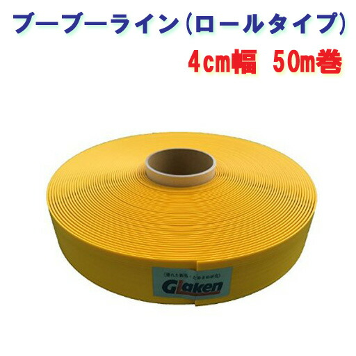 駐車場ラインテープ ブーブーライン 4cm幅 BBL4-50G 黄色50m Glaken