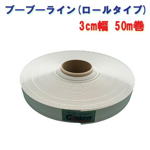 駐車場ラインテープ ブーブーライン 3cm幅 BBL3-50 白色50m Glaken