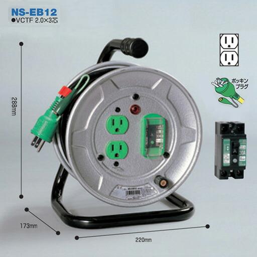 【送料無料】電工ドラム 標準型ドラム(屋内型) NS-EB12 10m アース付 日動工業