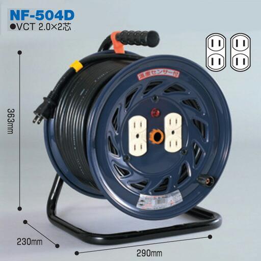 電工ドラム 標準型ドラム(屋内型) NF-504D 50m アース無 日動工業 [送料無料]
