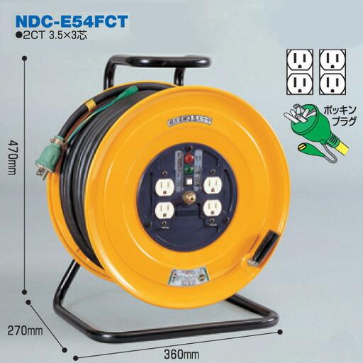【送料無料】電工ドラム 標準型ドラム(屋内型) NDC-E54FCT 50m アース付 日動工業