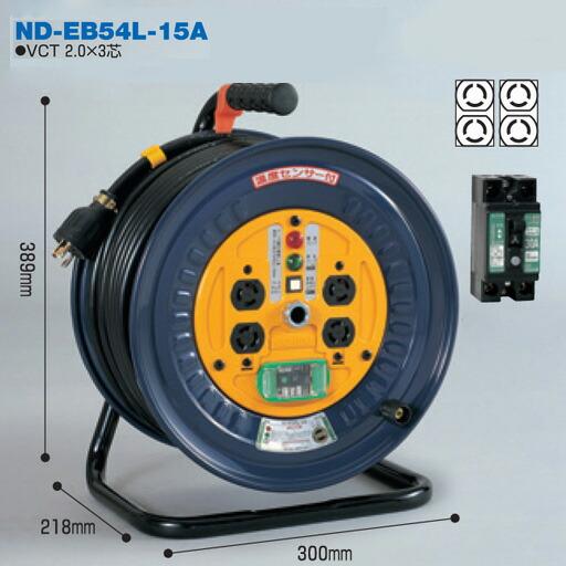 電工ドラム ロック(引掛)式ドラム(屋内型) ND-EB54L-15A 50m アース付 日動工業 [送料無料]
