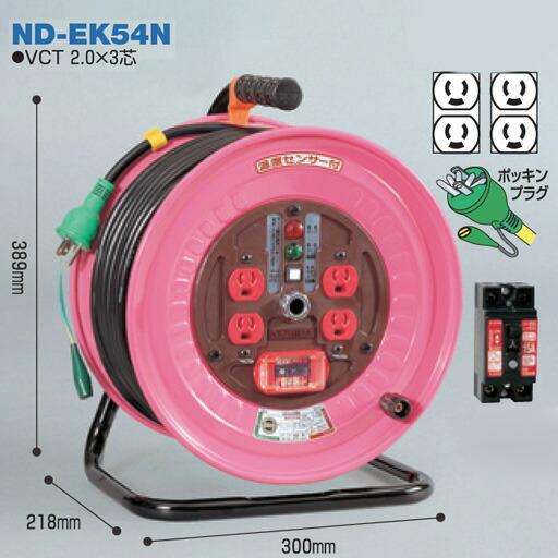 【送料無料】電工ドラム 抜け止め式コンセントドラム(屋内型) ND-EK54N 50m アース付 日動工業