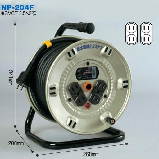 電工ドラム 極太(3.5mm2)電線仕様ドラム(屋内型) 標準型 NP-204F NP-204F 20m アース無 [送料無料] 標準型 日動工業 [送料無料], イノセントローズ:5ece5035 --- sunward.msk.ru