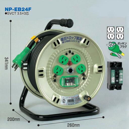 【送料無料】電工ドラム 極太(3.5mm2)電線仕様ドラム(屋内型) NP-EB24F 20m アース付 標準型 日動工業