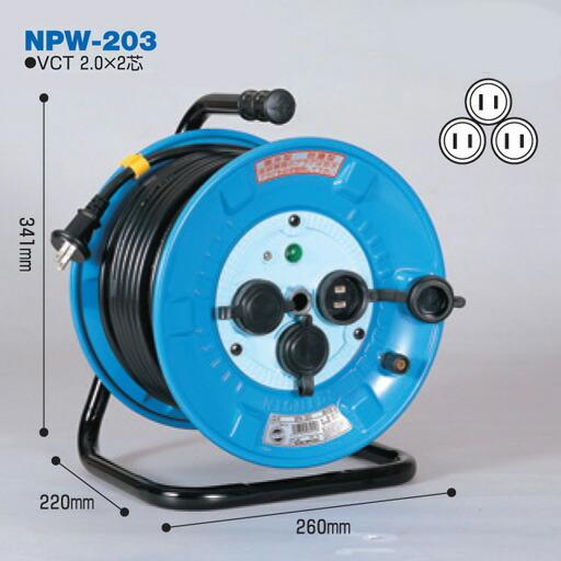 【送料無料】電工ドラム 防雨・防塵型ドラム(屋外型) NPW-203 20m アース無 標準型 日動工業