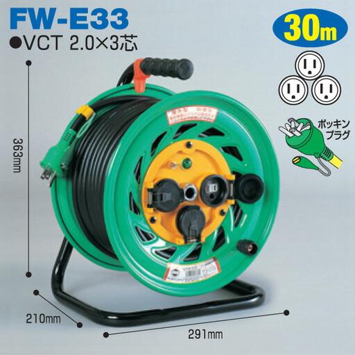 電工ドラム 防雨・防塵型ドラム(屋外型) FW-E33 30m アース付 標準型 日動工業