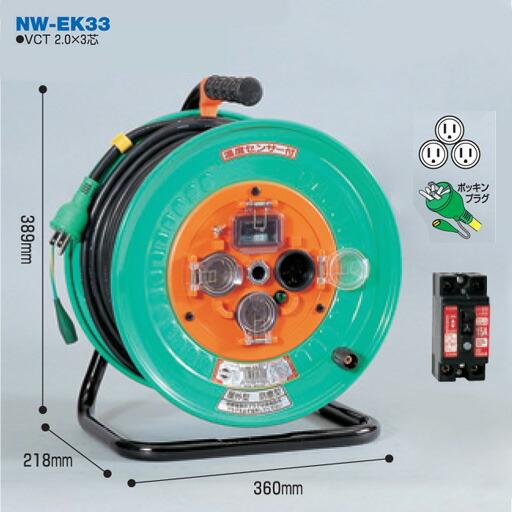 電工ドラム 防雨・防塵型ドラム(屋外型) NW-EK33 30m アース付 標準型 日動工業