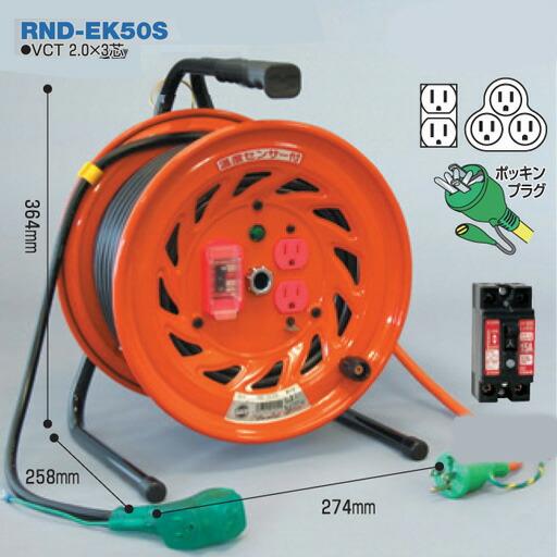 電工ドラム 延長コード型ドラム(びっくリール)屋内型 RND-EK50S 50m(3m+47m)アース付 日動工業