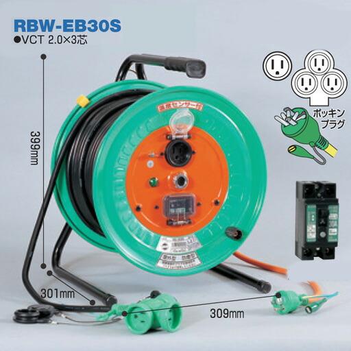 電工ドラム 延長コード型ドラム(びっくリール)防雨防塵型(屋外型) RBW-EB30S 30m(3m+27m)アース付 日動工業 [送料無料]