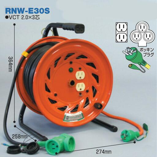 【送料無料】電工ドラム 延長コード型ドラム(びっくリール) 先端トリプルコンセント部のみ防雨型(屋内型) RNW-E30S 30m(3m+27m)アース付 日動工業