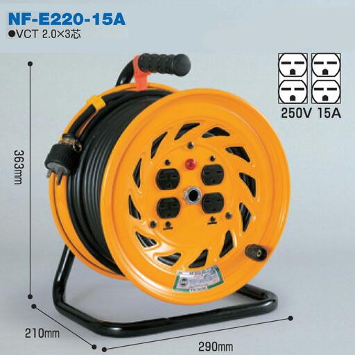 【送料無料】電工ドラム 単相200V一般型ドラム(屋内型) NF-E220-15A 20m(15A-30A) アース付 日動工業