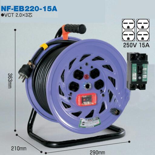 【送料無料】電工ドラム 単相200V一般型ドラム(屋内型) NF-EB220-15A 20m(15A-30A) アース付 日動工業