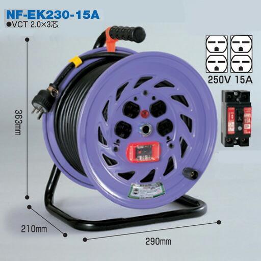 電工ドラム 単相200V一般型ドラム(屋内型) NF-EK230-15A 30m(15A) アース付 日動工業