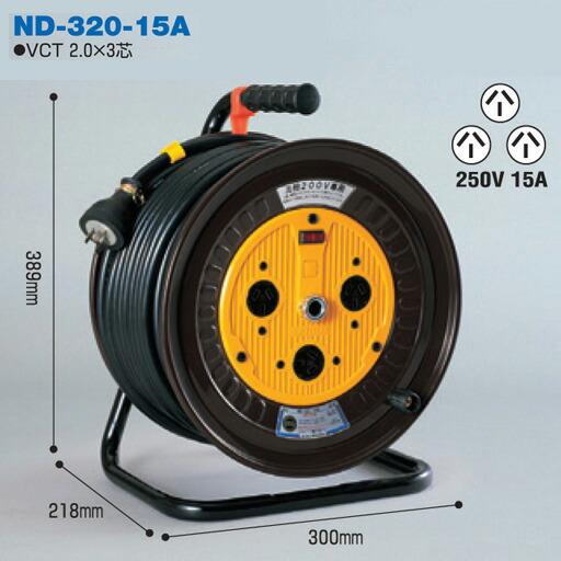 【送料無料】電工ドラム 三相200V一般型ドラム(屋内型) ND-320-15A 20m(15A・20A) アース無 日動工業