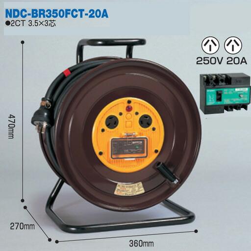 電工ドラム 三相200V一般型ドラム(屋内型) NDC-BR350FCT-20A 50m(15A-50A) アース無 日動工業 [送料無料]