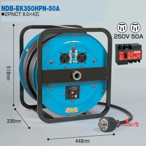 【送料無料】電工ドラム 三相200V一般型ドラム(屋内型) NDB-EK350HPN-50A 50m(15A-50A) アース有 日動工業
