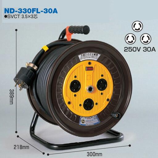 電工ドラム 三相200Vロック(引掛)式ドラム(屋内型) ND-330FL30A 30m(20A・30A) アース無 日動工業 [送料無料]
