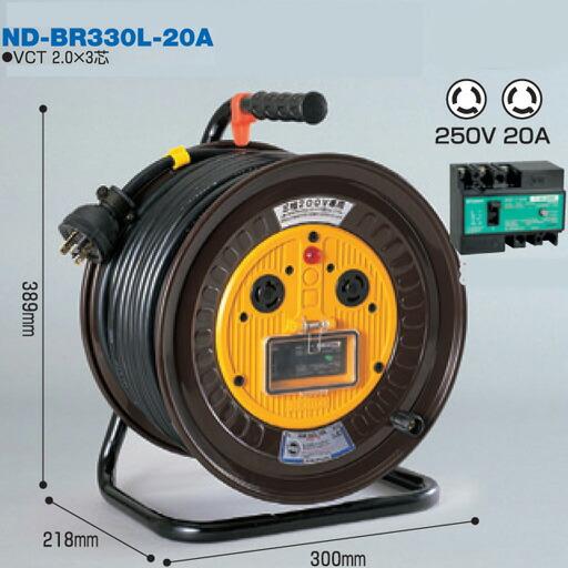 電工ドラム 三相200Vロック(引掛)式ドラム(屋内型) ND-BR330L-20A 30m(20A・30A) アース無 日動工業 [送料無料]