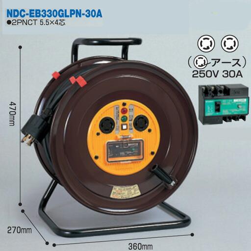 電工ドラム 三相200Vロック(引掛)式ドラム(屋内型) NDC-EB330GLPN-30A 30m(20A・30A) アース付 日動工業 [送料無料]