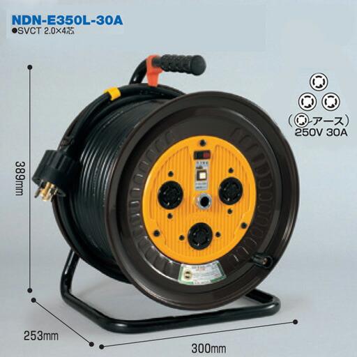 【送料無料】電工ドラム 三相200Vロック(引掛)式ドラム(屋内型) NDN-E350L-30A 50m(20A・30A) アース付 日動工業