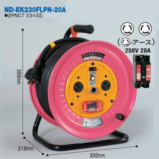 電工ドラム 防災型ドラム 単相200V防災型ドラム ND-EK230FLPN-20A 30mロック(引掛け式)コンセント・プラグ仕様 日動工業 [送料無料]