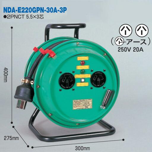 【送料無料】電工ドラム 大電流用ドラム(カップドラム)屋内型 単相200V NDA-E220GPN-30A-3P 20m(30A) アース付 日動工業