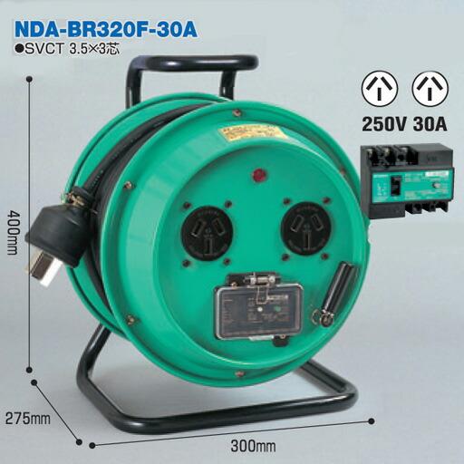 【送料無料】電工ドラム 大電流用ドラム(カップドラム)屋内型 三相200V NDA-BR320F-30A 20m(30A・50A) アース無 日動工業