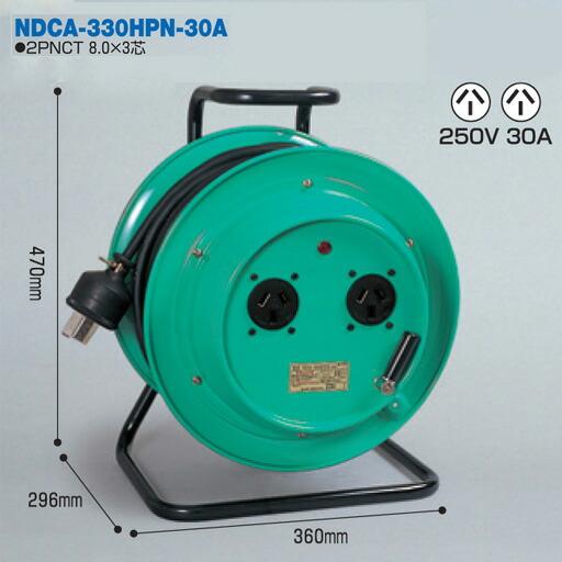 【送料無料】電工ドラム 大電流用ドラム(カップドラム)屋内型 三相200V NDCA-330HPN-30A 30m(30A・50A) アース無 日動工業