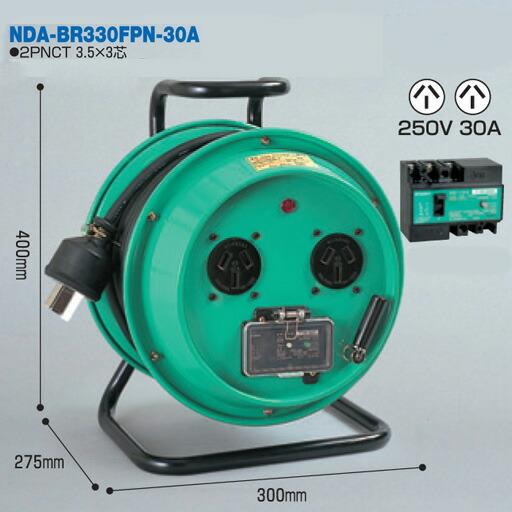 【送料無料】電工ドラム 大電流用ドラム(カップドラム)屋内型 三相200V NDA-BR330FPN-30A 30m(30A・50A) アース無 日動工業