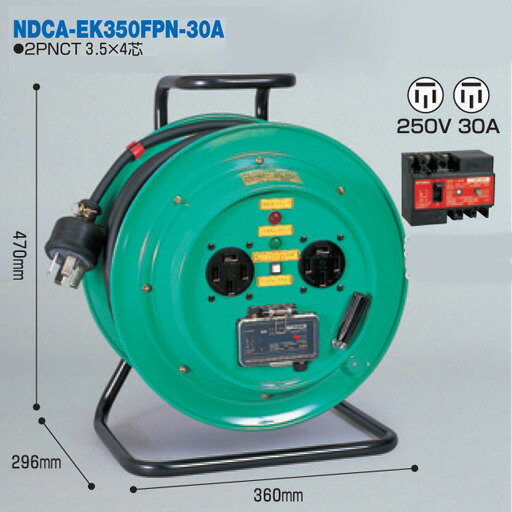 【送料無料】電工ドラム 大電流用ドラム(カップドラム)屋内型 三相200V NDCA-EK350FPN-30A 50m(20A・30A) アース付 日動工業
