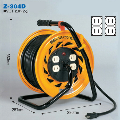 【送料無料】電工ドラム マジックリール(屋内型) 標準型 Z-304D 30m アース無 日動工業