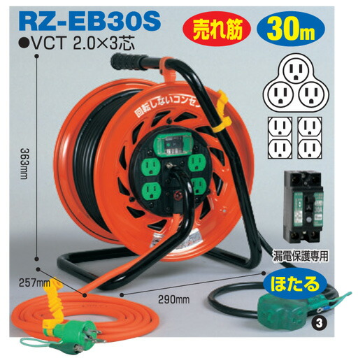 【送料無料】電工ドラム マジックびっくリール(屋内型) RZ-EB30S 30m(3m+27m)タイプ アース付 日動工業