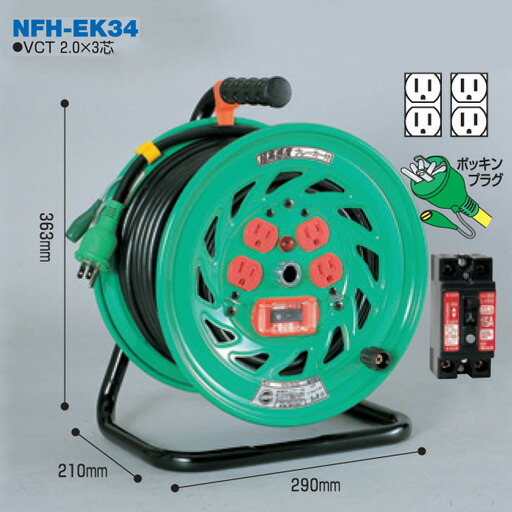 2019高い素材  電工ドラム 超高感度(6mA)ブレーカ付電工ドラム 標準型電工ドラム(屋内型) NFH-EK34 30m アース付 日動工業 [送料無料], カナサゴウマチ 9ba50840