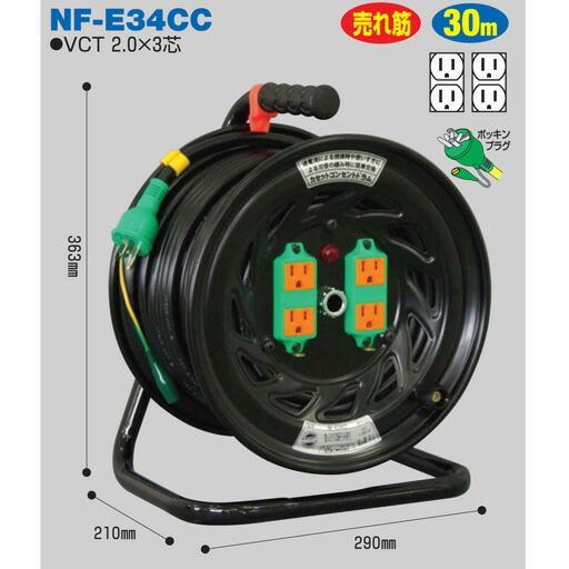 電工ドラム カセットコンセントドラム(屋内型) 標準型 NF-E34CC 30m アース付 日動工業 [送料無料]