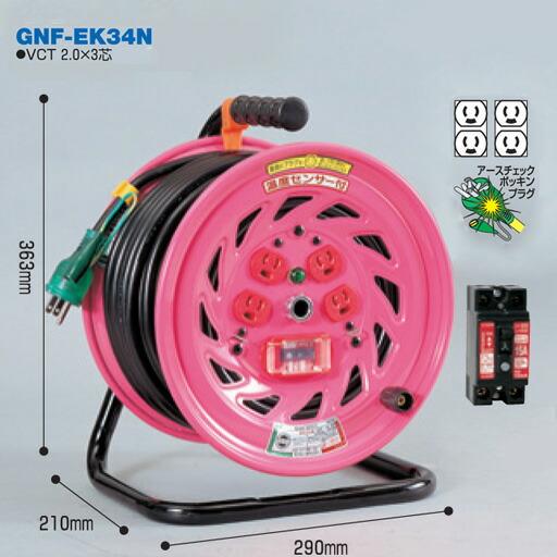 電工ドラム アースチェックリール 抜け止め式コンセントドラム(屋内型) GNF-EK34N 30m アース付 日動工業