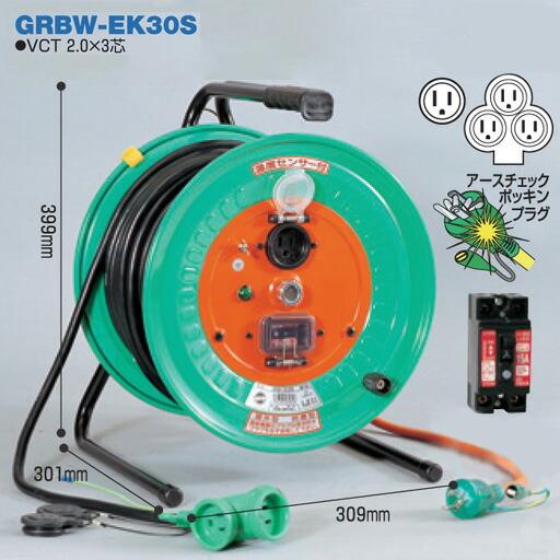 【送料無料】電工ドラム アースチェックリール びっくリール(防雨・防塵型)屋外型 GRBW-EK30S 30m(3m+27m)タイプ アース付 日動工業