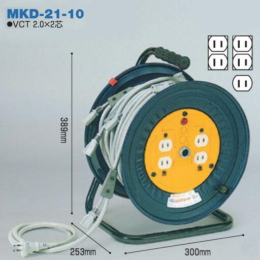 【送料無料】電工ドラム 分岐リール(屋内型) MKDシリーズ(電源用) MKD-21-10 21m アース無 日動工業