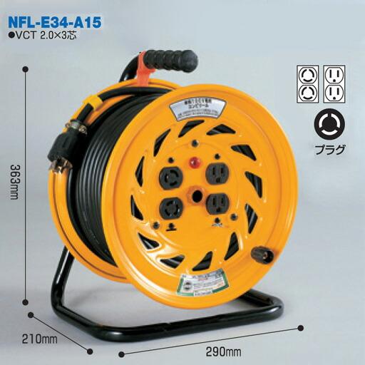 電工ドラム コンビリールシリーズ 100V専用(屋内型)NFL-E34-A15 30m Aタイプ アース付日動工業