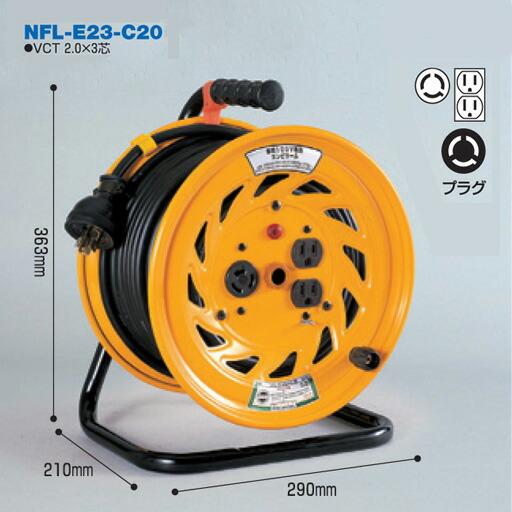 【送料無料】電工ドラム コンビリールシリーズ 100V専用(屋内型)NFL-E23-C20 20m Cタイプ アース付日動工業