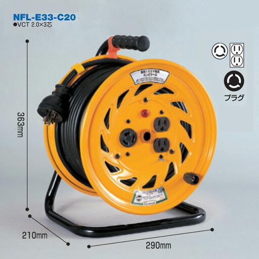 電工ドラム コンビリールシリーズ 100V専用(屋内型)NFL-E33-C20 30m Cタイプ アース付日動工業