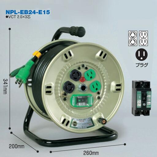 電工ドラム コンビリールシリーズ 100V専用(屋内型)NPL-EB24-E15 20m Eタイプ アース付日動工業