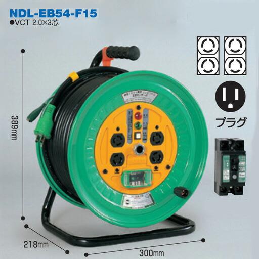 電工ドラム コンビリールシリーズ 100V専用(屋内型)NDL-EB54-F15 50m Fタイプ アース付日動工業