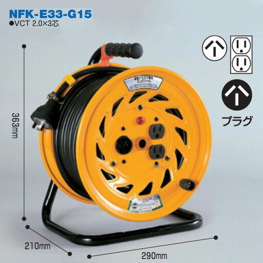 【送料無料】電工ドラム コンビリールシリーズ 100V専用(屋内型)NFK-E33-G15 30m Gタイプ アース付日動工業