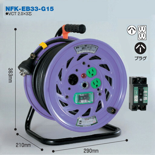 電工ドラム コンビリールシリーズ 100V専用(屋内型)NFK-EB33-G15 30m Gタイプ アース付日動工業 [送料無料]