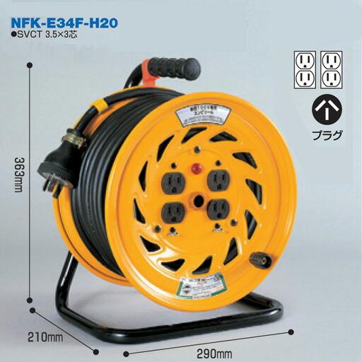【送料無料】電工ドラム コンビリールシリーズ 100V専用(屋内型)NFK-E34F-H20 30m Hタイプ[20A] アース付日動工業